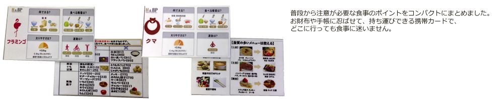 diet_pic05
