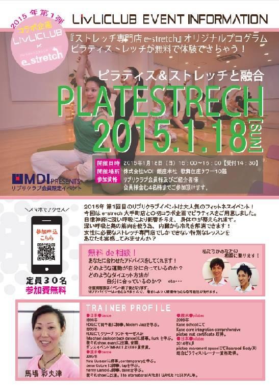 斬新なプログラム→ピラティストレッチのイベント