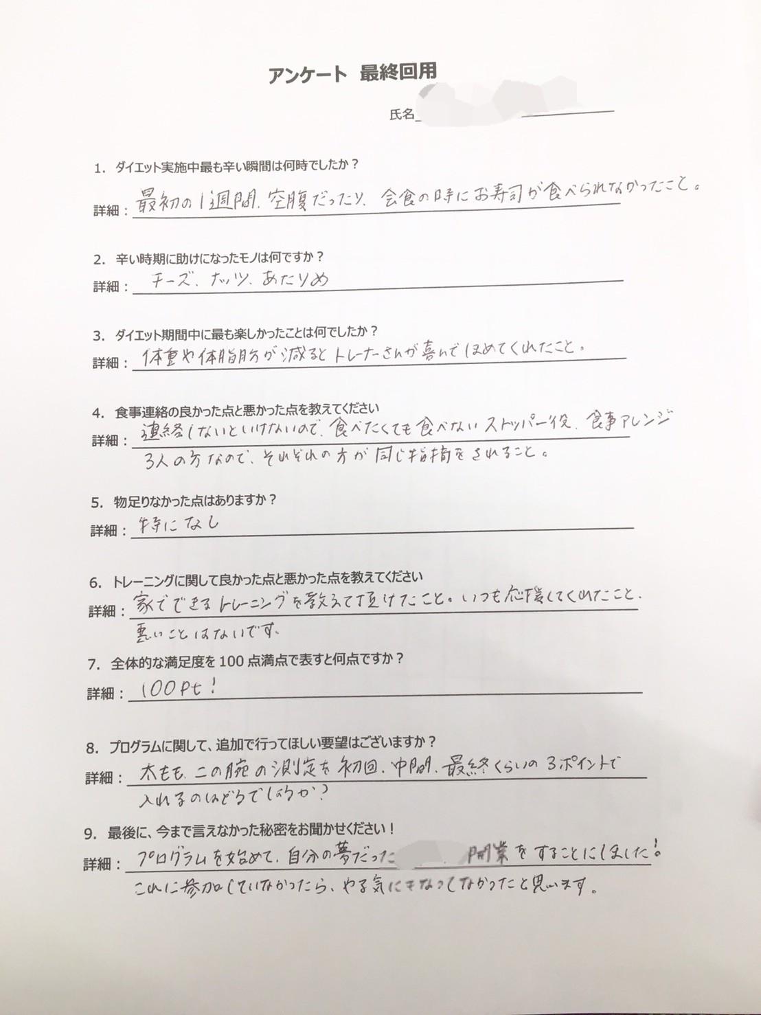 シラヤマさんアンケート